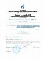 Заключение ОАО Газпром от 12 декабря 2011